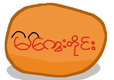 Magway Regionball