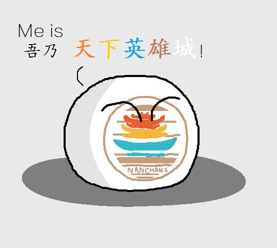 Nanchangball