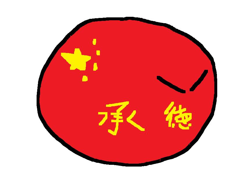 Chengdeball