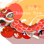 Chinese new year 2018.png