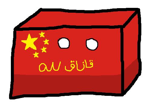 Ili Kazakh Autonomous Prefecturebrick