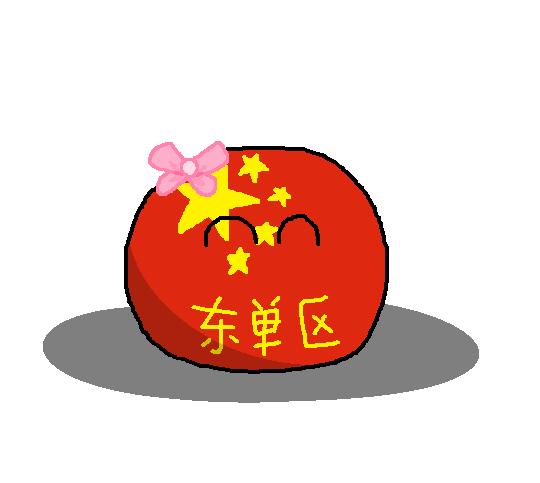 Dongdan Districtball