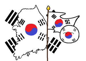 大韓民國 Republic of Korea 대한민국