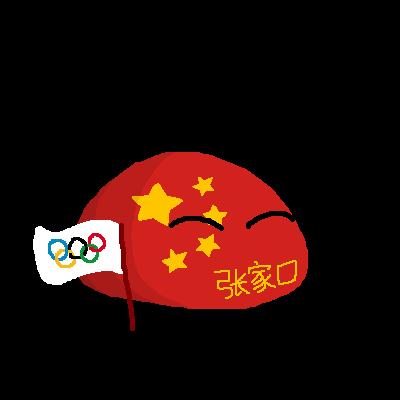 Zhangjiakouball