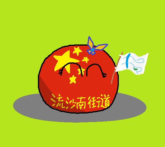 Liushanan Subdistrictball