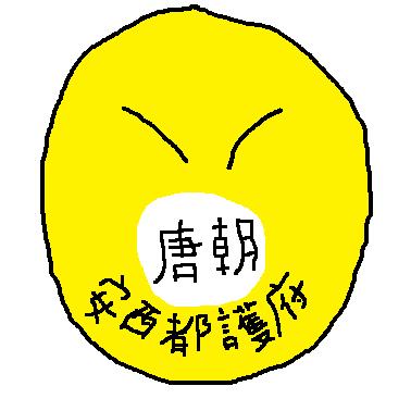 Anxi Protectorateball