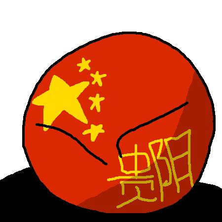 Guiyangball