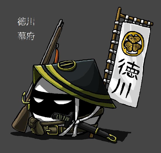 Tokugawaball