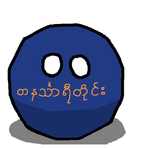 Tanintharyi Regionball