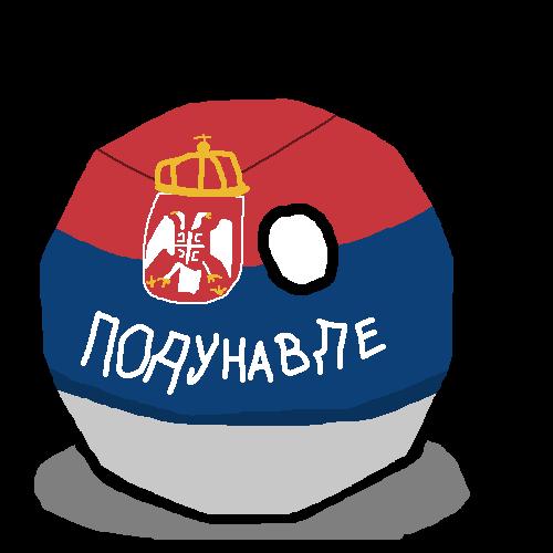 Podunavljeball