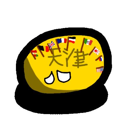 Tianjin Concessionsball