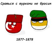 Russian Empire and Turkey