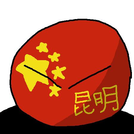 Kunmingball