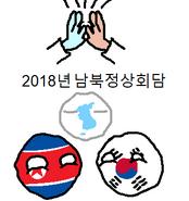 April Summit Korea
