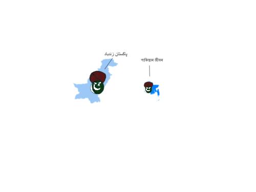Dominion of Pakistanball