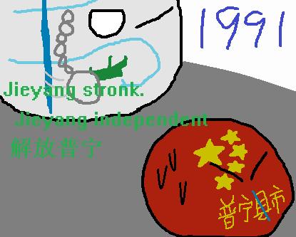 Puningball