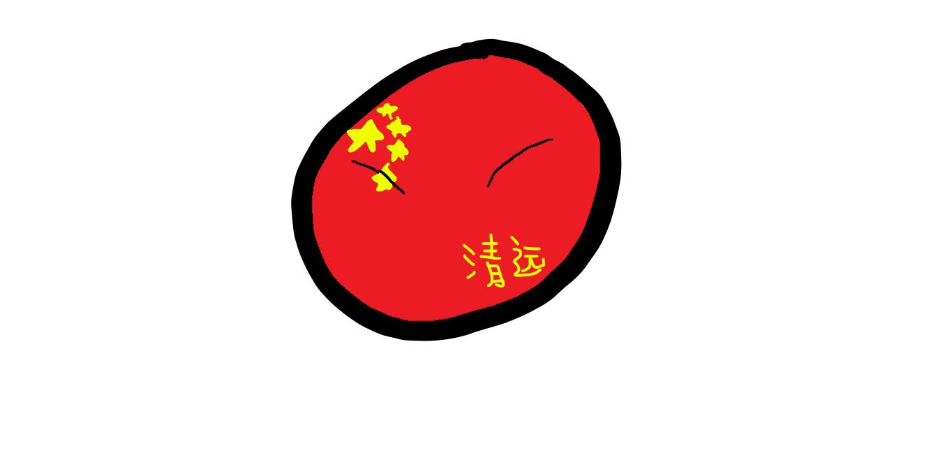 Qingyuanball