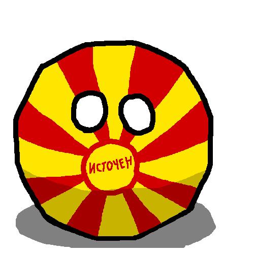 Eastern Regionball (Macedonia)