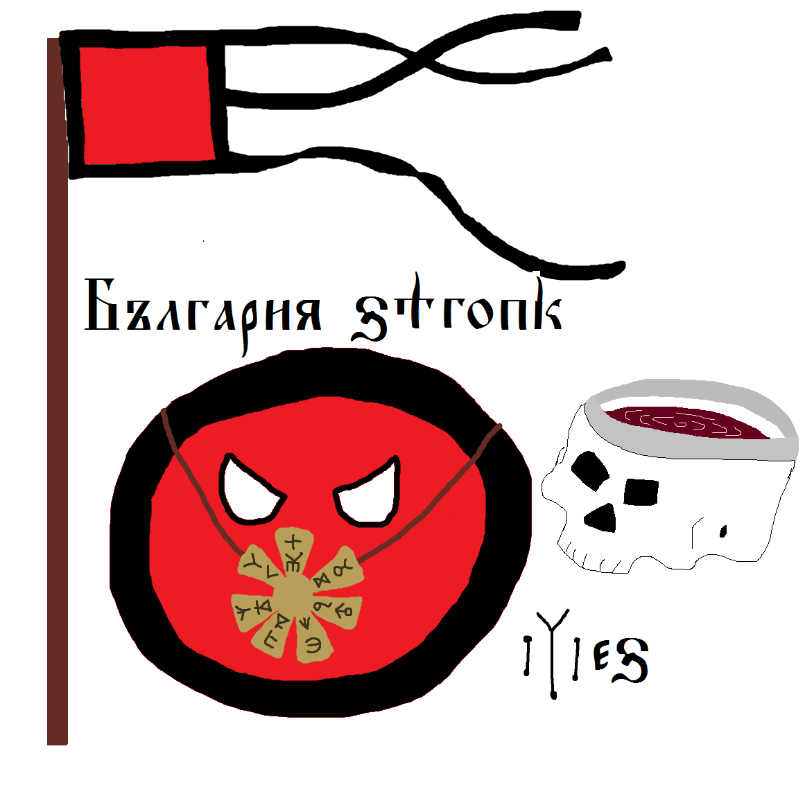 First Bulgarian Empireball