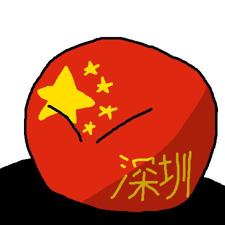 Shenzhenball