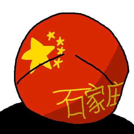 Shijiazhuangball