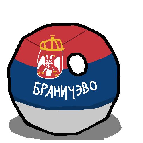 Braničevoball