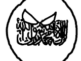 Islamic Emirate of Afghanistanball
