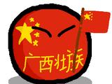Guangxiball