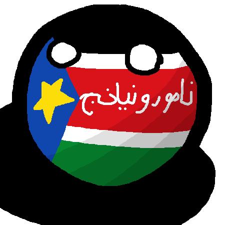 Namorunyangball