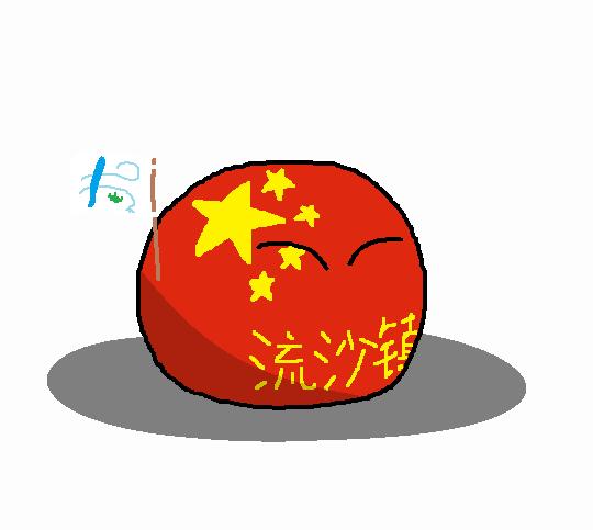 Liusha Townball