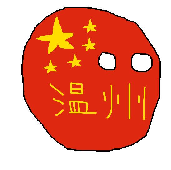 Wenzhouball