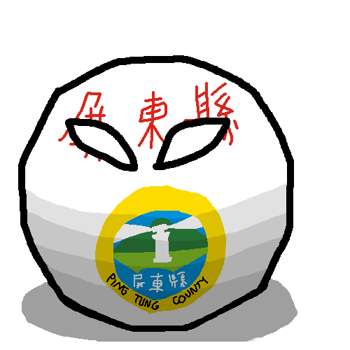 Pingtungball