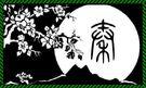 The Empire of the Moonlit Sakura Flag.jpg