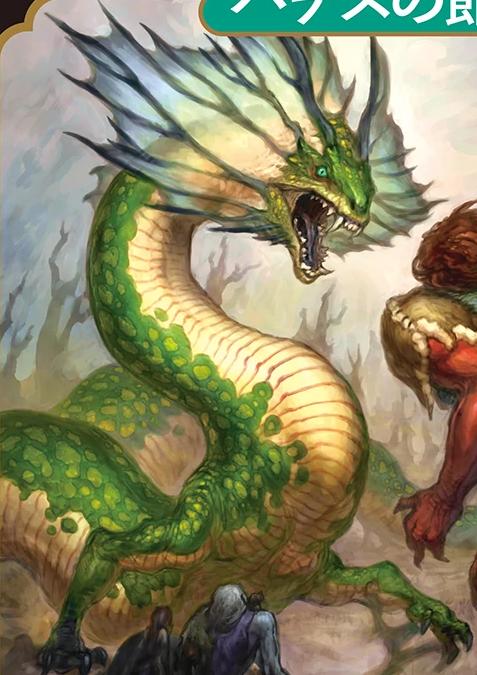 Drakon maeoński