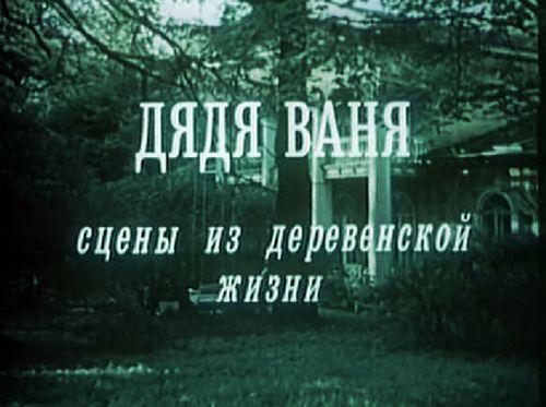 Wujaszek Wania (film 1986)