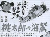 Momotaro's Sea Eagles