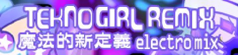 Mahouteki shinteigi electro mix