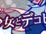 Ryuu to shoujo to decoherence