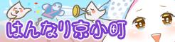 Hannari kyoukomachi