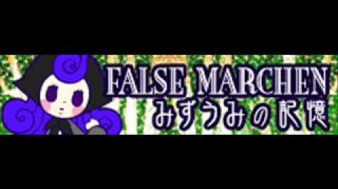 FALSE_MARCHEN_「みずうみの記憶」