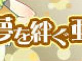 Yume wo tsunagu amairo