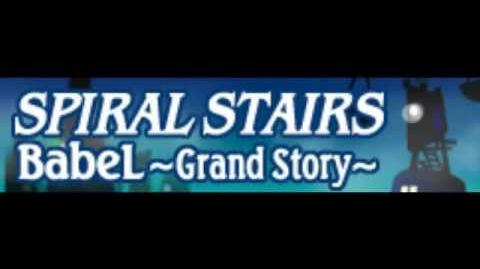 SPIRAL_STAIRS_「BabeL_~Grand_Story~」