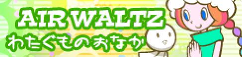 Watagumo no onaka