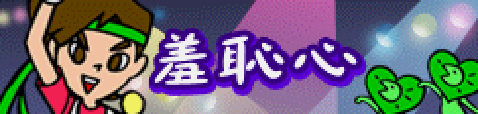 Shuuchishin