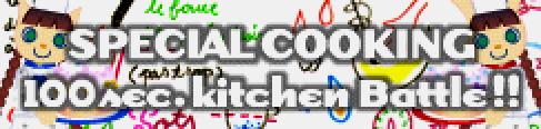 100sec. Kitchen Battle!!