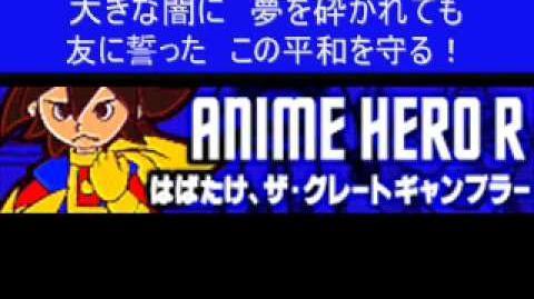 ANIME_HERO_R_「はばたけ、ザ・グレートギャンブラー」