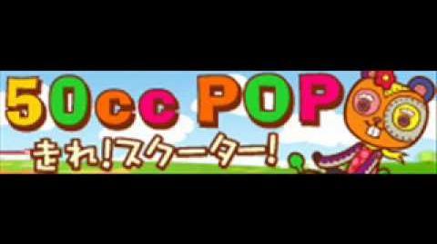 50cc_POP_「走れ!_スクーター!」