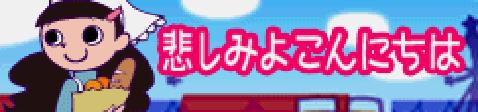 Kanashimi yo konnichiwa