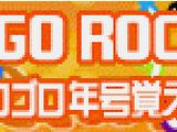Suwa Hideo no Goro Goro nengo oboeuta ketteiban