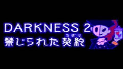 DARKNESS_2_「禁じられた契約」